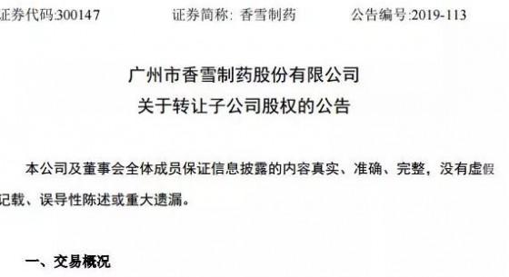 """重磅 九极生物9000万""""易主""""广州淡水泉,拉卡曲线入主?"""
