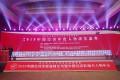 绿之韵胡国安获评2019中国经济新锐人物