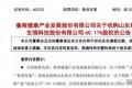 """福瑞达医药集团""""2019年最具影响力十件大事""""评选揭晓"""