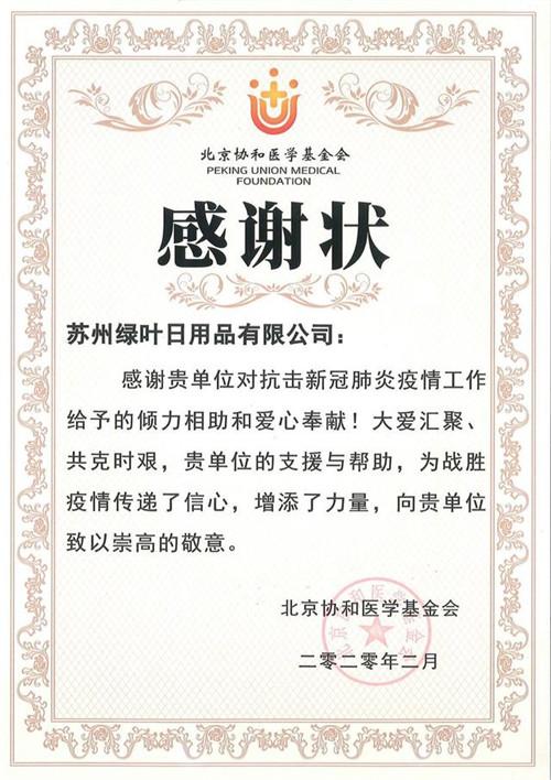苏州绿叶向北京协和医院捐赠抗疫物资