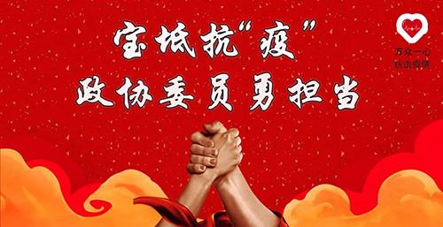 """天津宝坻政协委员韩金明勇担抗""""疫""""之责"""