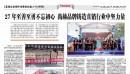 诚信稳健踏实 尚赫27年立足中国永续发展