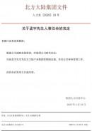 北方大陆关于孟宇先生人事任命的决定