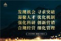 金诃藏药2020年第一季度会议隆重召开