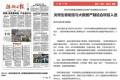 炎帝生物入选湖南大数据区块链发展重点项目