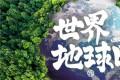 和治友德支持世界地球日 倡导人与自然和谐共生