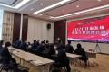 安惠2020江海系统第二次市场工作管理会议举行