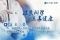 康婷集团第三季《探索科学,乐享健康》第三期——CAR-T细胞治疗血液型淋巴瘤