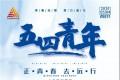 金科伟业(中国)有限公司祝愿每一位正在拼搏的青年人节日快乐!