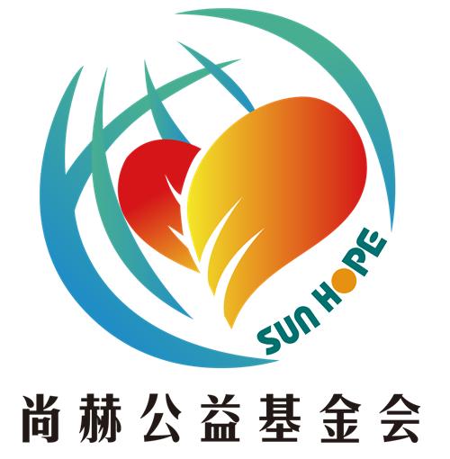 新助力,心支持,尚赫公益基金会助力青年体育精神