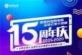 炎帝生物15周年云庆典即将开启,精彩节目抢先看!