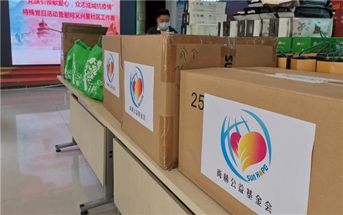 尚赫公益基金会致敬社区工作者 齐心共筑防疫之路