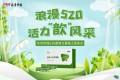 长青中国520歆沛力素线上发布会即将召开
