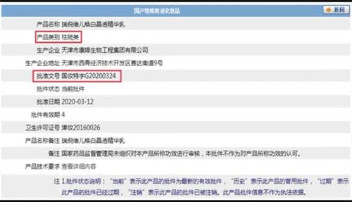 """天津康婷获批祛斑类""""美白特妆""""新品即将震撼上市!"""