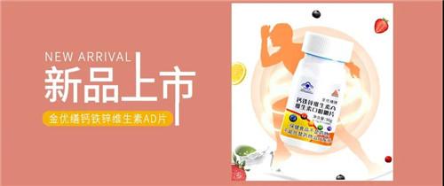 金科伟业金优缮钙铁锌维生素AD片——新品隆重上市