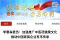 新华网报道|李惠森委员:加强推广中医药健康文化 推动中国家族企业有序传承