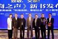 安发:致敬,父亲!——《华裔之声》新书发布会在河北涿鹿举行