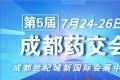 金诃藏药亮相第五届西部(成都)医药产业博览会