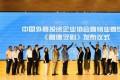 康宝莱成为第二届中国外商投资企业直销业委员会副会长单位, 积极推动行业自律