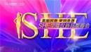 安然深圳分公司美丽风暴系列之SHE型雕仪新品发布会圆满举办!