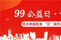 """安惠举行""""西南助学 阳光沐浴""""计划校企线上交流会"""