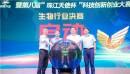 完美(中国)协办的科技创新创业大赛生物行业决赛在中山启动