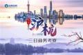 妙韵西子,神圣南湖——炎帝沪杭商务考察报道续