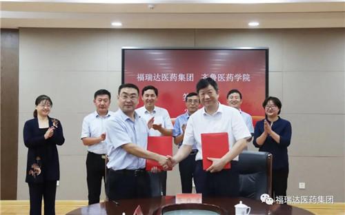 山东福瑞达医药集团有限公司与齐鲁医药学院签订产教融合战略合作协议