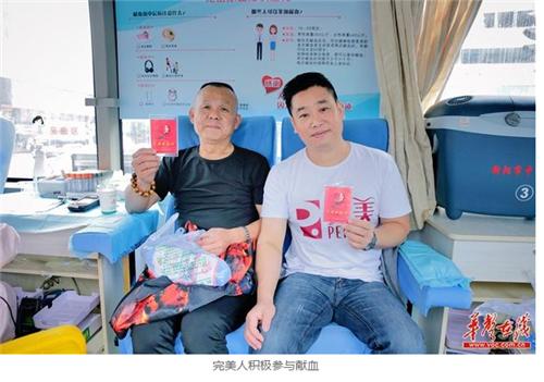 将慈善公益坚持到底!完美湖南分公司开展无偿献血活动