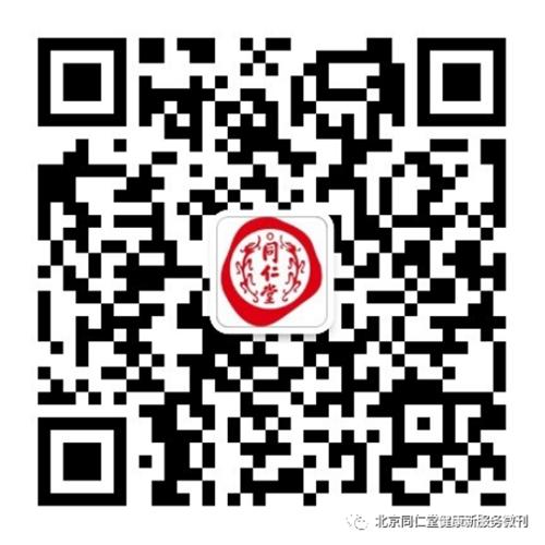 同仁堂健康新服务零售商城全新重磅上线
