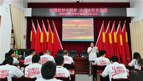 理想党委主题党日暨国庆表彰活动圆满举行
