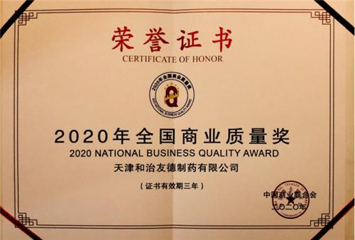 """和治友德荣获""""2020全国商业质量奖"""""""