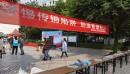 三生重庆分公司参加警惕传销校园宣传活动