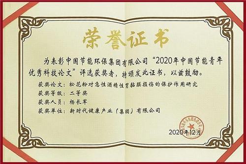 新时代四位科研工作者论文获评2020年中国节能青年优秀科技论文