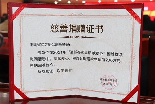 绿之韵公益基金会捐赠200万元款物帮扶困难群众