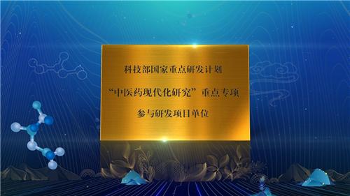 无限极参与的科技部国家重点研发计划项目正式启动!