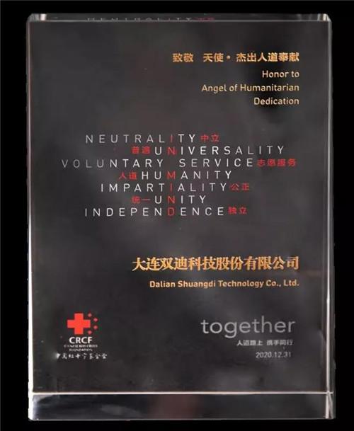 双迪收到一份来自中国红十字基金会的致谢!