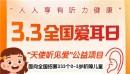 【3.3全国爱耳日】康宝莱支持听障儿童康复阅读