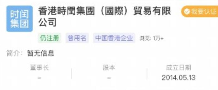 香港时闰集团疑似以三无产品进行传销活动
