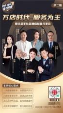 三生(中国):揭秘御坊圣手社区微店财富之道